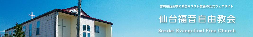 仙台福音自由教会