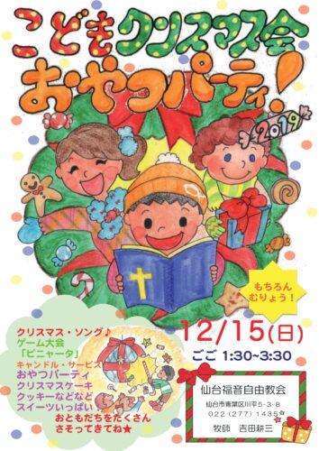 子どもクリスマス会 @ 仙台福音自由教会